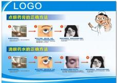 眼药水与眼膏正确使用方法