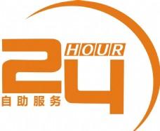 24小时自助服务