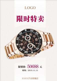 高端手表促销海报 广告设计