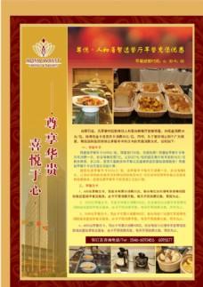 自助餐宣传彩页