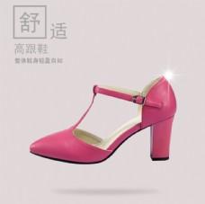 时尚简洁高跟鞋海报