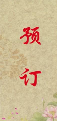 中国风 桌牌