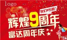 店庆周年庆海报矢量素材