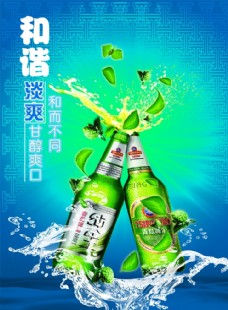 青島啤酒廣告