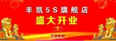 丰凯5S店盛大开业