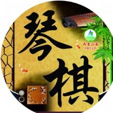 茶馆琴棋书画