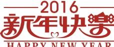 新年快乐素材 新年快乐立体