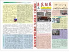烟草版式设计报纸