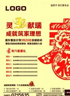 春节房产促销