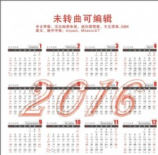 2016年猴年日历