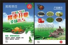 茶庄宣传单