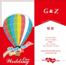 婚礼热气球