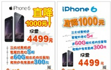 iPhone 6直降海报