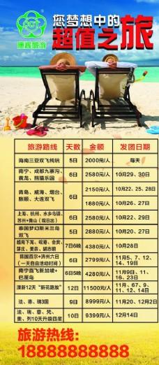康辉旅游宣传海报