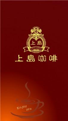 上島咖啡臺卡