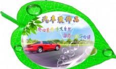 汽车装饰品设计图
