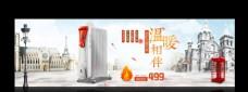淘宝电暖器海报