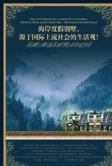 灰蓝调雅致房产海报欧式花纹边框