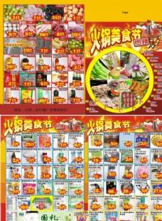 火锅节宣传单