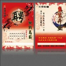 招聘海报 中国风 招聘宣传单