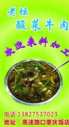 老坛酸菜牛肉