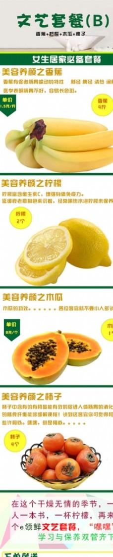 淘宝 水果详情页