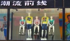 服装展板 流行前线