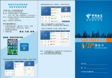 电信宽带VIP服务卡