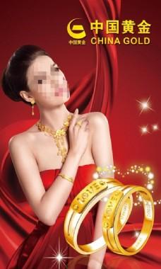 珠宝海报 DM单 传单 展架