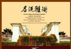 房地产花园式建筑海报单页
