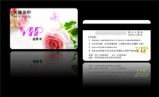 粉色会员卡