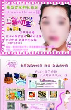 韩妆名店DM单