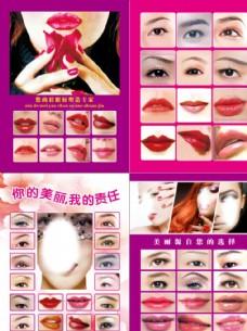 纹眼唇广告