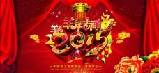 2015 春节舞台 新年海报