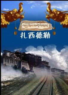青藏铁路海报