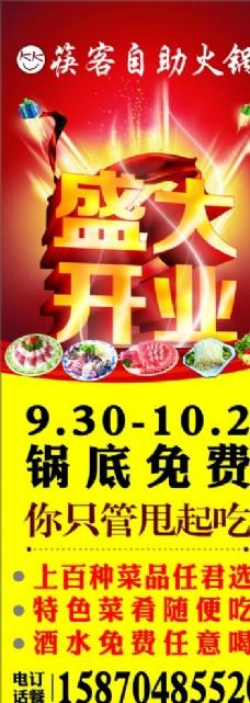 火锅店开业广告