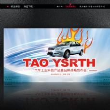 汽车活动展板海报商业仪式