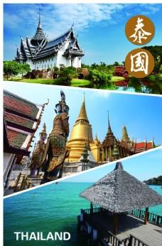 泰国景点海报