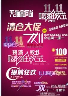 淘宝双11海报字体