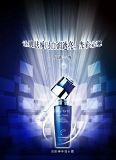 化妆品设计广告
