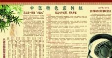中醫特色宣傳欄