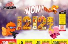 双12淘宝天猫活动页面海报模板