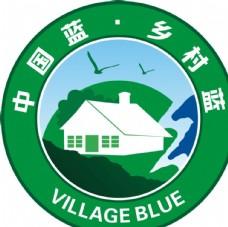 乡村蓝标志