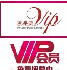 vip  會員