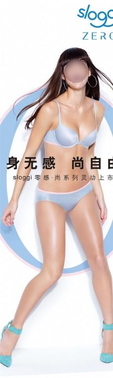 Sloggi零感内衣广告之灵动