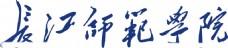 长江师范学院校名