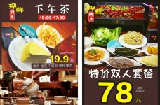 烤鱼广告牌