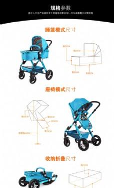 淘宝婴儿车