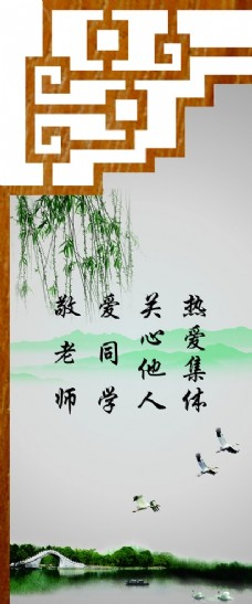 校园文明语言宣传海报