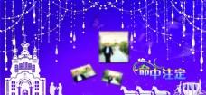 婚庆唯美背景展板海报喷绘